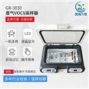 GR3030废气VOCs采样器厂家直销
