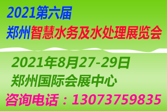2021第六届郑州国际智慧水务与城镇水处理技术设备博览会