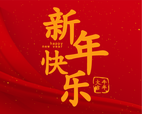 辭舊迎新 儀器網提前祝大家新年快樂