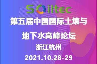 行业盛会再次启航-第五届中国国际土壤与地下水峰会相约杭州