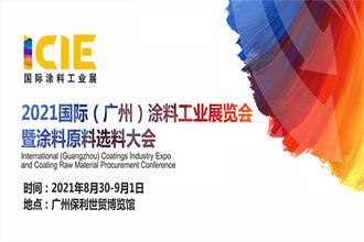 2021 国际(广州)涂料工业展览会暨涂料原料选料大会