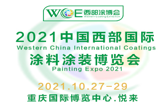 2021中国西部国际涂料涂装博览会