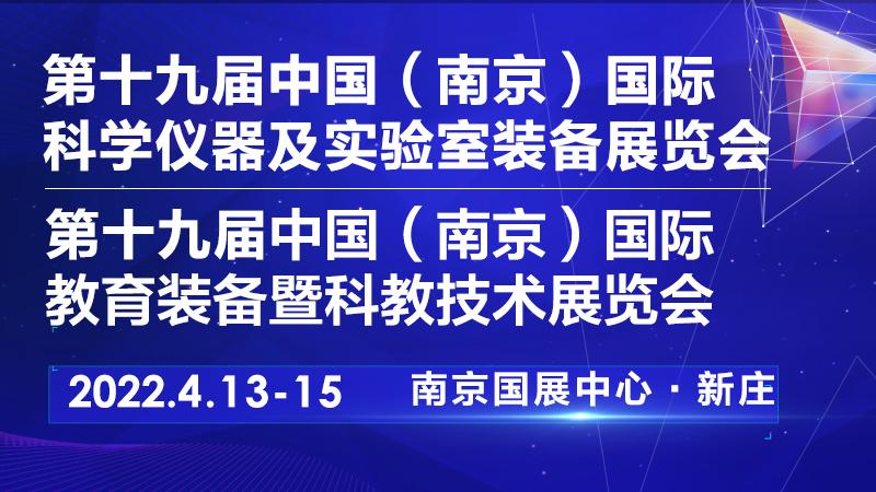2022第十九届中国南京教育装备暨科教技术展览会